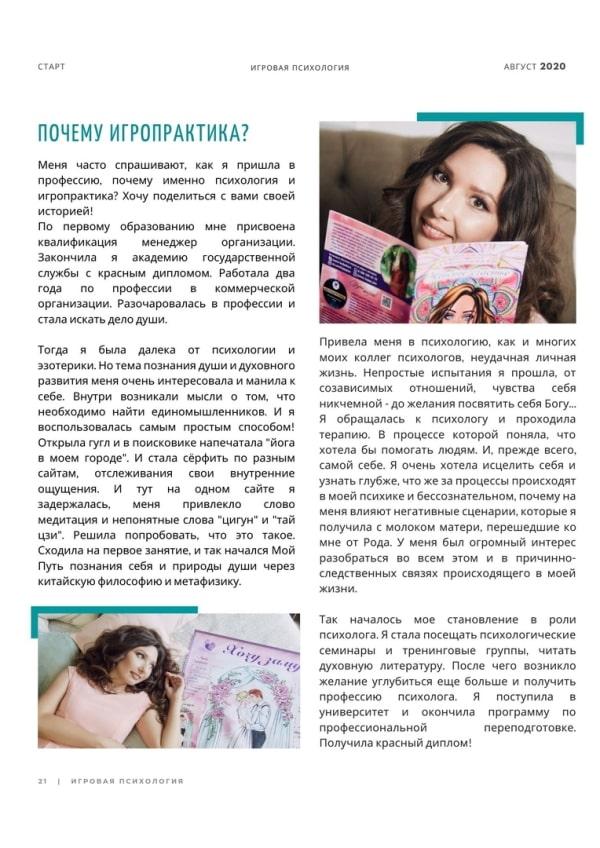 Публикация в журнале Игровая психология