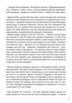 """""""ЖЕНСКОЕ СЧАСТЬЕ"""" психологическая игра"""