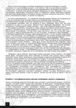 """""""ПУТЕШЕСТВИЕ ДУШИ"""" трансформационная игра"""