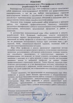 """""""МОЯ ПРОФЕССИЯ И ДЕНЬГИ"""" профориентационная игра"""