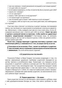 """ПЕРЕЗАГРУЗКА"" т-игра для мужчин"