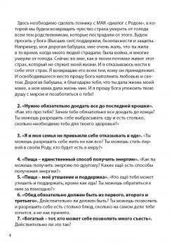 """7 ШАГОВ К СТРОЙНОСТИ"" т-игра тренинг"