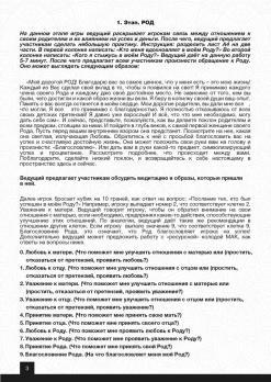"""""""ФОРМУЛА УСПЕХА"""" коучинговая игра"""