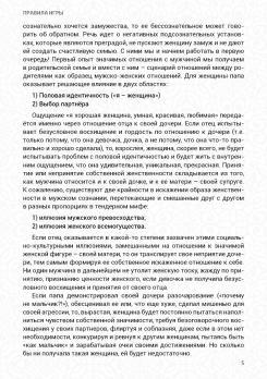 """ХОЧУ ЗАМУЖ"" трансформационная игра"