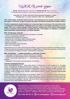 """МАК """"В МОЕЙ ДУШЕ"""" (электронный вариант)"""