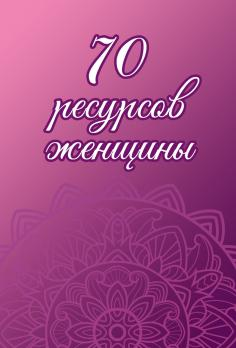 """МАК """"70 ресурсов женщины"""" (электронный вариант)"""