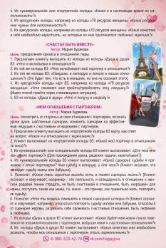 """МАК """"ДУША В ДУШУ"""" (электронный вариант)"""