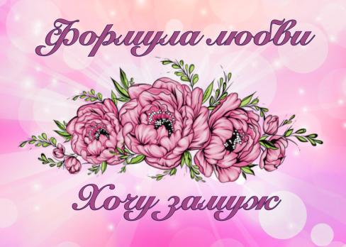 """""""ХОЧУ ЗАМУЖ"""" (электронная версия)"""
