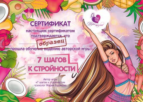 """Обучение и сертификация игре """"7 ШАГОВ К СТРОЙНОСТИ"""""""