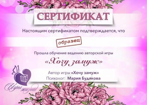 """Обучение и сертификация игре """"ХОЧУ ЗАМУЖ"""""""
