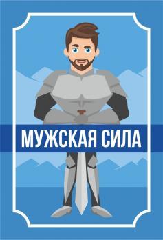 """МАК """"МУЖСКАЯ СИЛА"""" (электронный вариант)"""