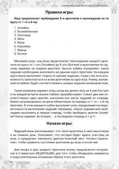 """""""ПРОБУЖДЕНИЕ ЖЕНСКИХ АРХЕТИПОВ"""" (Электронная версия)"""