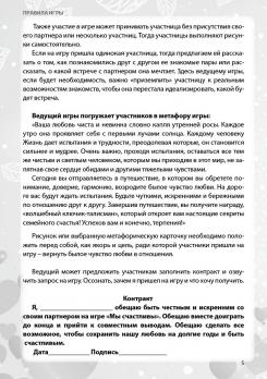 """""""МЫ СЧАСТЛИВЫ"""" ТРАНСФОРМАЦИОННАЯ ИГРА"""